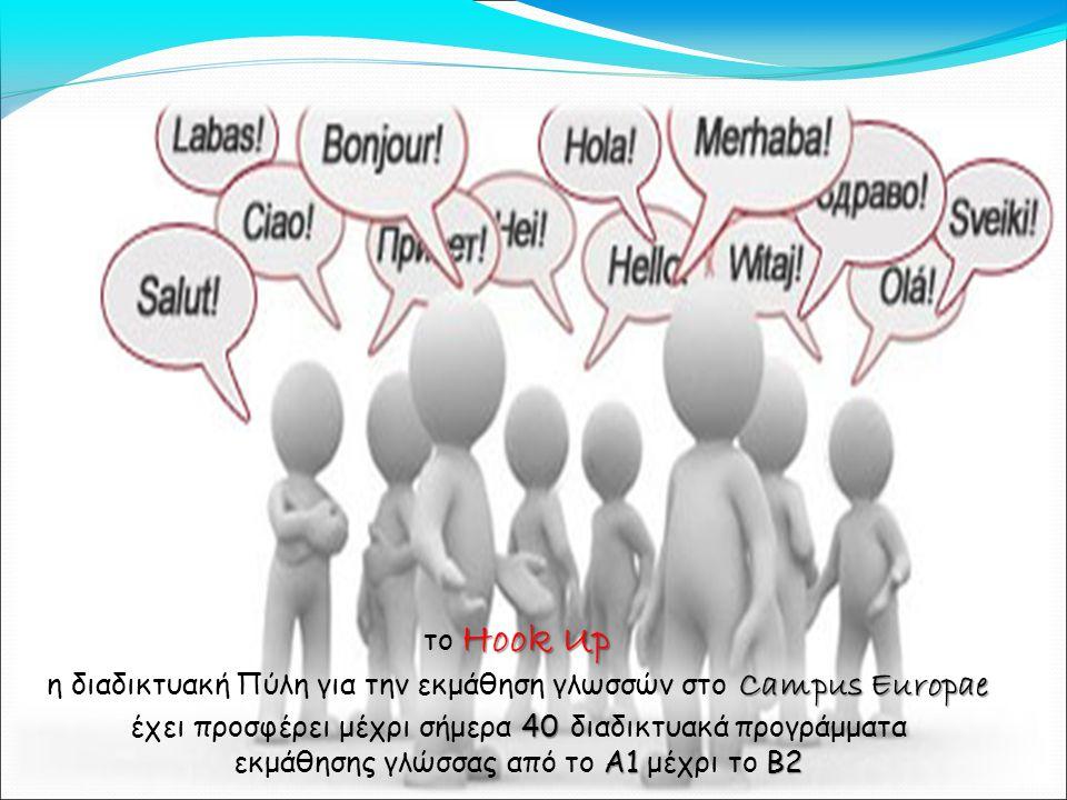 Hook Up το Hook Up Campus Europae η διαδικτυακή Πύλη για την εκμάθηση γλωσσών στο Campus Europae 40 έχει προσφέρει μέχρι σήμερα 40 διαδικτυακά προγράμματα Α1Β2 εκμάθησης γλώσσας από το Α1 μέχρι το Β2
