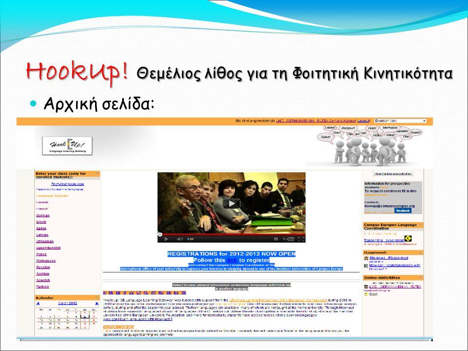 Αρχική σελίδα: HookUp! Θεμέλιος λίθος για τη Φοιτητική Κινητικότητα