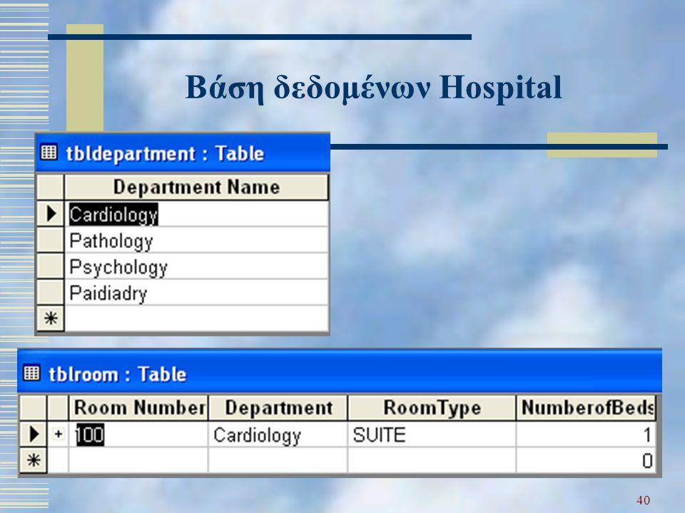 40 Βάση δεδομένων Hospital