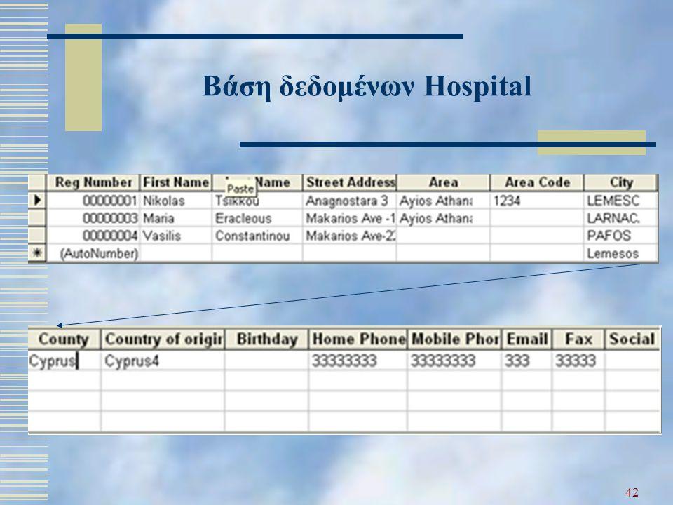 Βάση δεδομένων Hospital 42