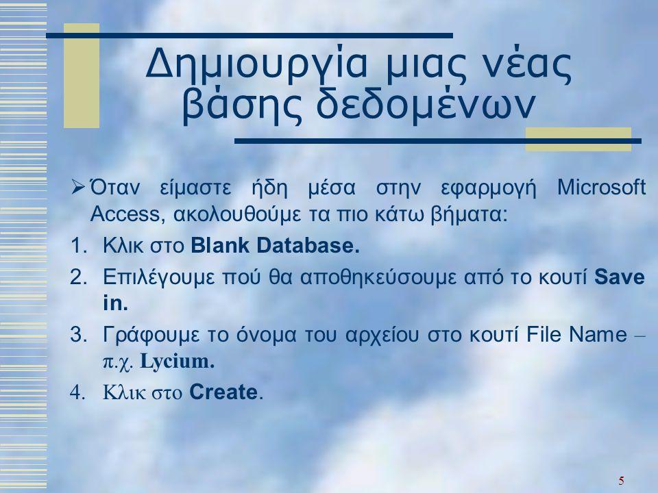 Δημιουργία ενός πίνακα στο Design View 6.Επιλέγουμε τον τύπο των δεδομένων από τις επιλογές Data Type - π.χ.