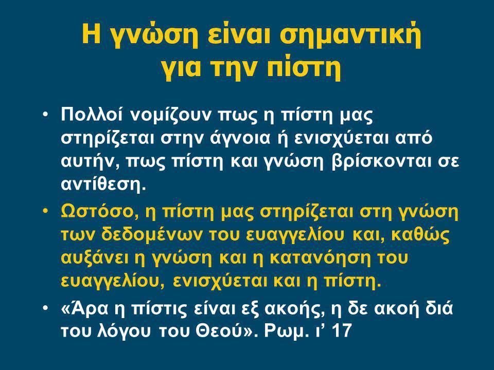 Οι απόστολοι κήρυτταν μετάνοια και πίστη «διαμαρτυρόμενος προς Ιουδαίους τε και Έλληνας την εις τον Θεόν μετάνοιαν και την πίστιν την εις τον Κύριον ημών Ιησούν Χριστόν».