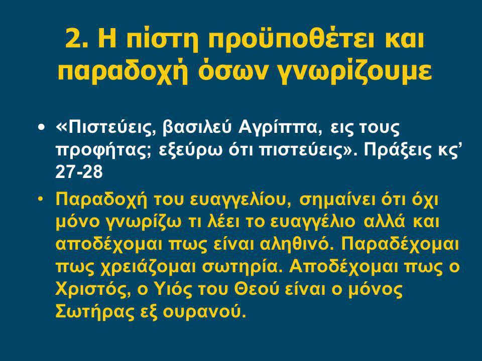 2. Η πίστη προϋποθέτει και παραδοχή όσων γνωρίζουμε « Πιστεύεις, βασιλεύ Αγρίππα, εις τους προφήτας; εξεύρω ότι πιστεύεις». Πράξεις κς' 27-28 Παραδοχή