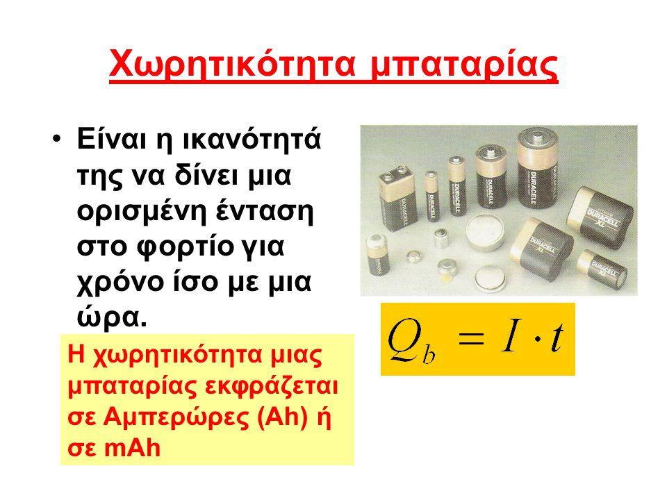 Χωρητικότητα μπαταρίας Είναι η ικανότητά της να δίνει μια ορισμένη ένταση στο φορτίο για χρόνο ίσο με μια ώρα. Η χωρητικότητα μιας μπαταρίας εκφράζετα