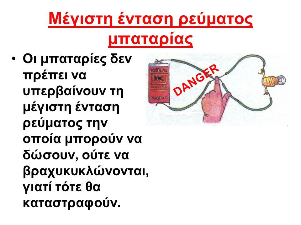 Μέγιστη ένταση ρεύματος μπαταρίας Οι μπαταρίες δεν πρέπει να υπερβαίνουν τη μέγιστη ένταση ρεύματος την οποία μπορούν να δώσουν, ούτε να βραχυκυκλώνον