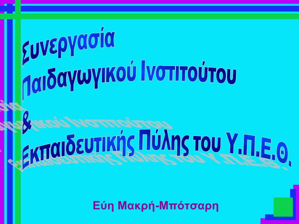 Εύη Μακρή-Μπότσαρη