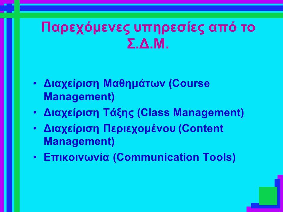 Παρεχόμενες υπηρεσίες από το Σ.Δ.Μ. Διαχείριση Μαθημάτων (Course Management) Διαχείριση Τάξης (Class Management) Διαχείριση Περιεχομένου (Content Mana