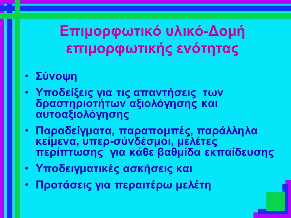 Σύνοψη Υποδείξεις για τις απαντήσεις των δραστηριοτήτων αξιολόγησης και αυτοαξιολόγησης Παραδείγματα, παραπομπές, παράλληλα κείμενα, υπερ-σύνδέσμοι, μ