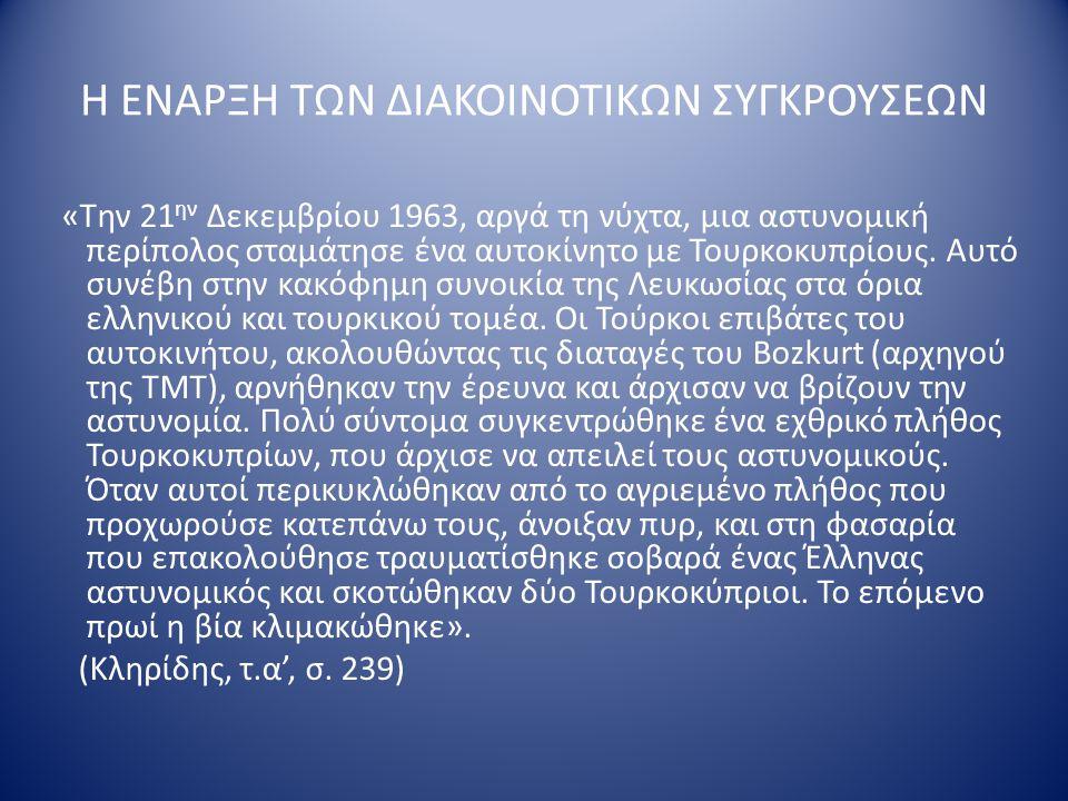 Η ΕΝΑΡΞΗ ΤΩΝ ΔΙΑΚΟΙΝΟΤΙΚΩΝ ΣΥΓΚΡΟΥΣΕΩΝ «Την 21 ην Δεκεμβρίου 1963, αργά τη νύχτα, μια αστυνομική περίπολος σταμάτησε ένα αυτοκίνητο με Τουρκοκυπρίους.