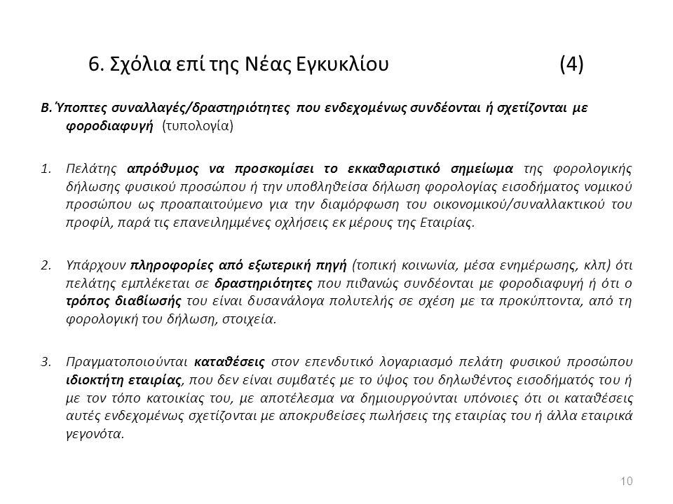 6.Σχόλια επί της Νέας Εγκυκλίου (4) Β.