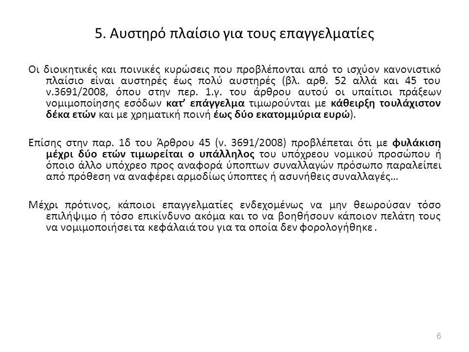 6.Σχόλια επί της Νέας Εγκυκλίου (1) 7 Α.