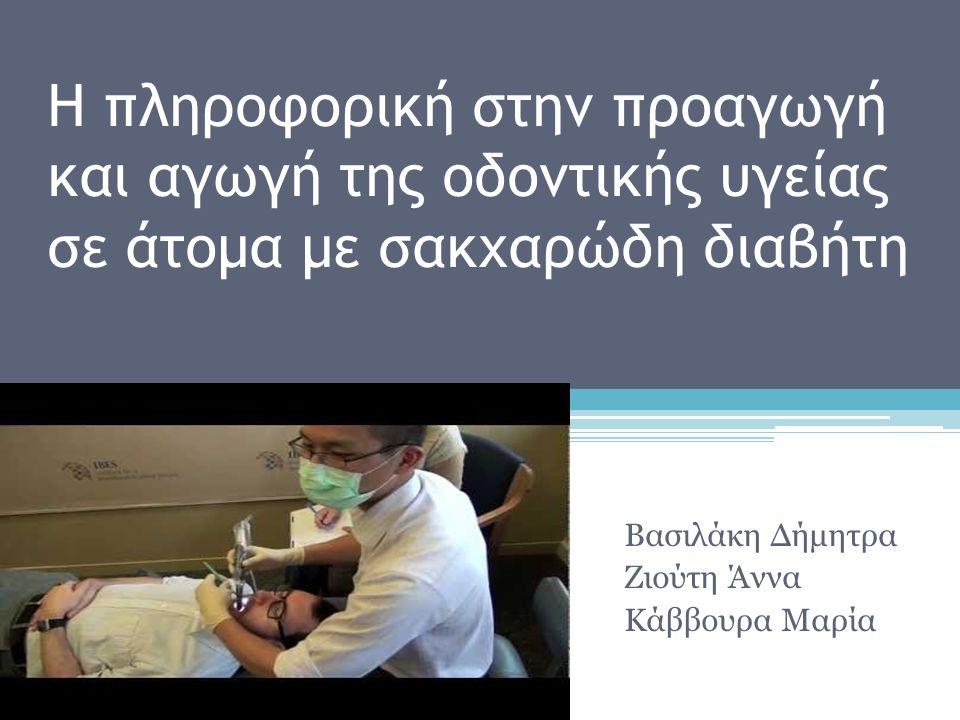 Η πληροφορική στην προαγωγή και αγωγή της οδοντικής υγείας σε άτομα με σακχαρώδη διαβήτη Βασιλάκη Δήμητρα Ζιούτη Άννα Κάββουρα Μαρία