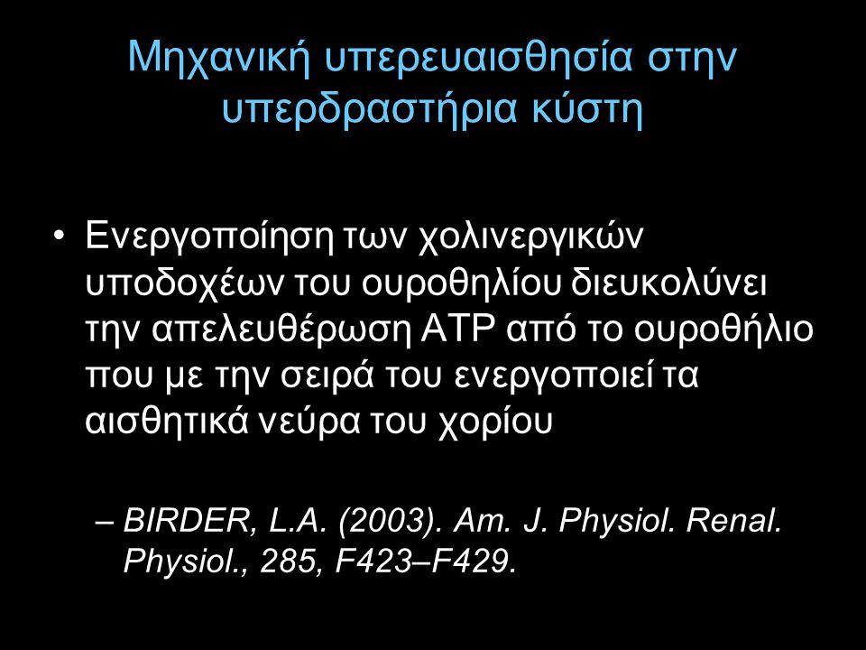 Μηχανική υπερευαισθησία στην υπερδραστήρια κύστη Ενεργοποίηση των χολινεργικών υποδοχέων του ουροθηλίου διευκολύνει την απελευθέρωση ΑΤΡ από το ουροθή