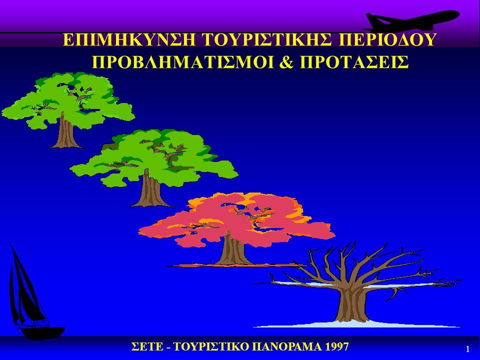 ΣΕΤΕ - ΤΟΥΡΙΣΤΙΚΟ ΠΑΝΟΡΑΜΑ 1997 1 ΕΠΙΜΗΚΥΝΣΗ ΤΟΥΡΙΣΤΙΚΗΣ ΠΕΡΙΟΔΟΥ ΠΡΟΒΛΗΜΑΤΙΣΜΟΙ & ΠΡΟΤΑΣΕΙΣ