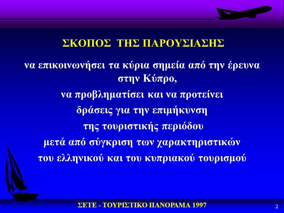 ΣΕΤΕ - ΤΟΥΡΙΣΤΙΚΟ ΠΑΝΟΡΑΜΑ 1997 3 ΠΕΡΙΕΧΟΜΕΝΟ ΠΑΡΟΥΣΙΑΣΗΣ u χαρακτηριστικά κυπριακού τουρισμού u προφίλ των χειμερινών τουριστών u τιμολογιακή πολιτική u μικρά & ενδιαφέροντα u επιχειρηματική φιλοσοφία u σύγκριση με Ελλάδα u προβλήματα u προτάσεις