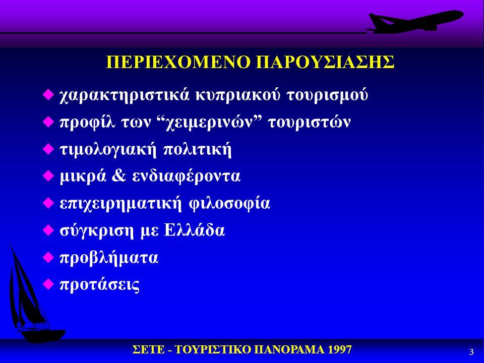 """ΣΕΤΕ - ΤΟΥΡΙΣΤΙΚΟ ΠΑΝΟΡΑΜΑ 1997 3 ΠΕΡΙΕΧΟΜΕΝΟ ΠΑΡΟΥΣΙΑΣΗΣ u χαρακτηριστικά κυπριακού τουρισμού u προφίλ των """"χειμερινών"""" τουριστών u τιμολογιακή πολιτ"""