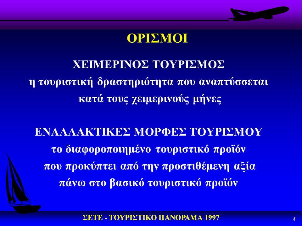 ΣΕΤΕ - ΤΟΥΡΙΣΤΙΚΟ ΠΑΝΟΡΑΜΑ 1997 4 ΟΡΙΣΜΟΙ ΧΕΙΜΕΡΙΝΟΣ ΤΟΥΡΙΣΜΟΣ η τουριστική δραστηριότητα που αναπτύσσεται κατά τους χειμερινούς μήνες ΕΝΑΛΛΑΚΤΙΚΕΣ ΜΟ