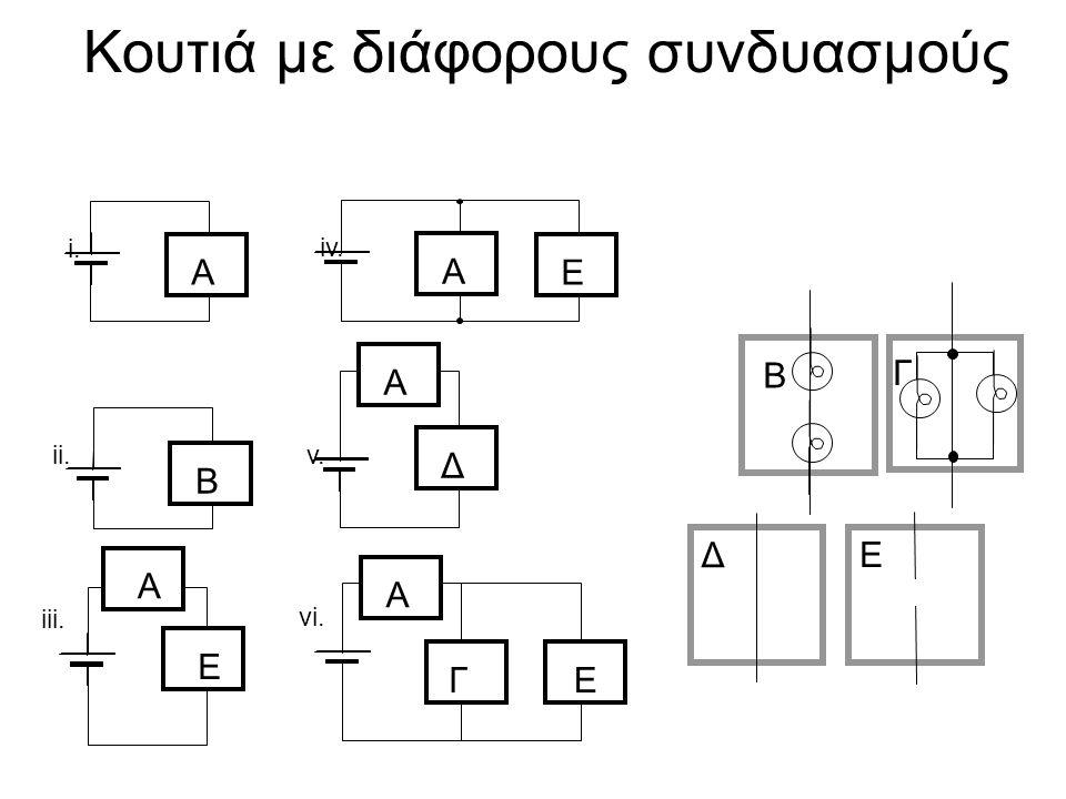 Κουτιά με διάφορους συνδυασμούς Α i. iv. E Α B ii. Δ v. A E iii. A vi. A EΓ Β Γ Δ Ε
