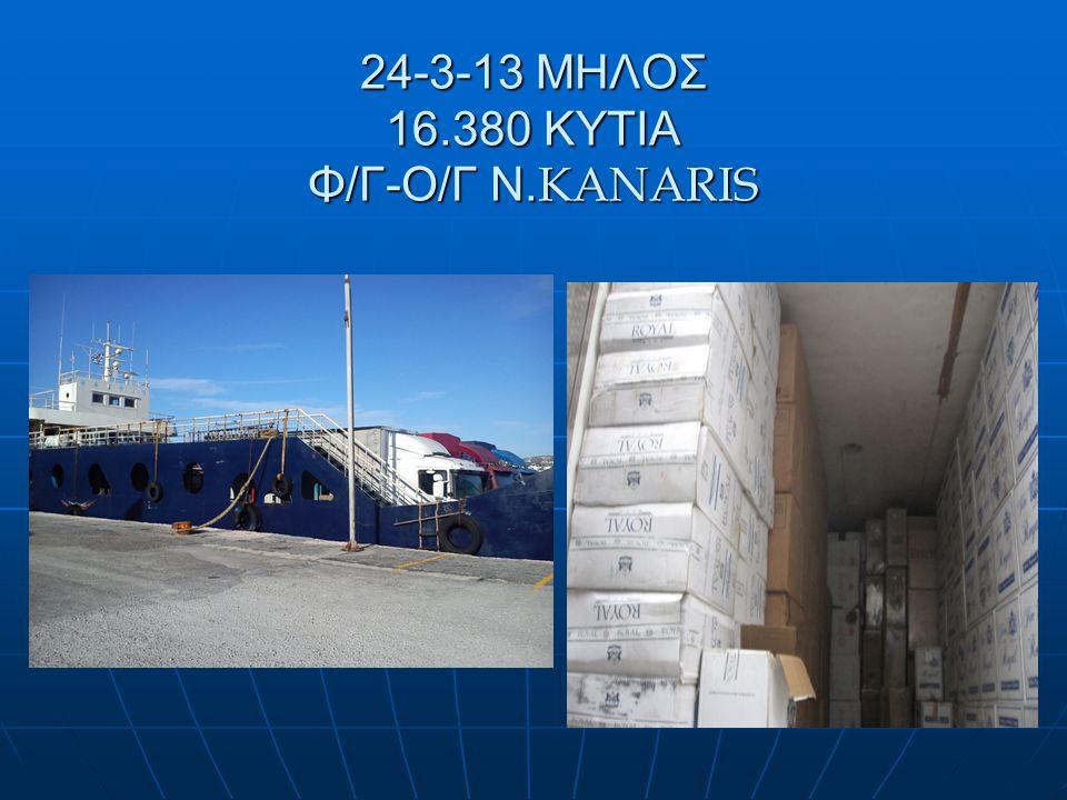 24-3-13 ΜΗΛΟΣ 16.380 ΚΥΤΙΑ Φ/Γ-Ο/Γ Ν. KANARIS