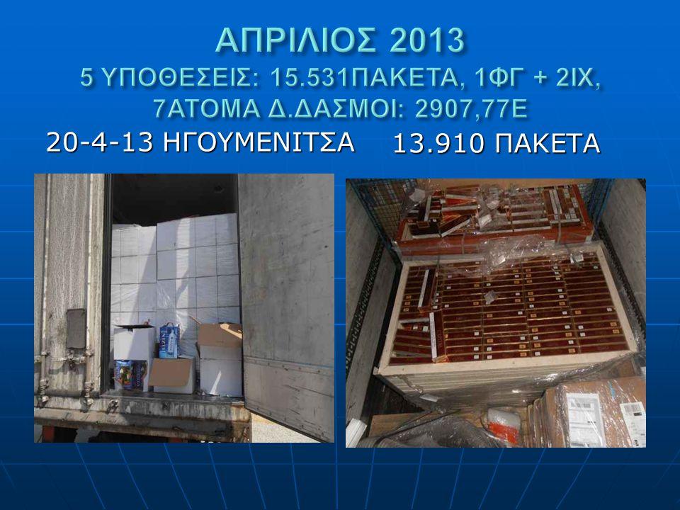 20-4-13 ΗΓΟΥΜΕΝΙΤΣΑ 13.910 ΠΑΚΕΤΑ