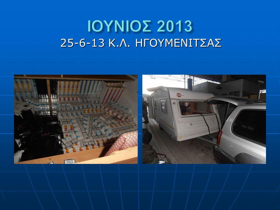 25-6-13 Κ.Λ. ΗΓΟΥΜΕΝΙΤΣΑΣ