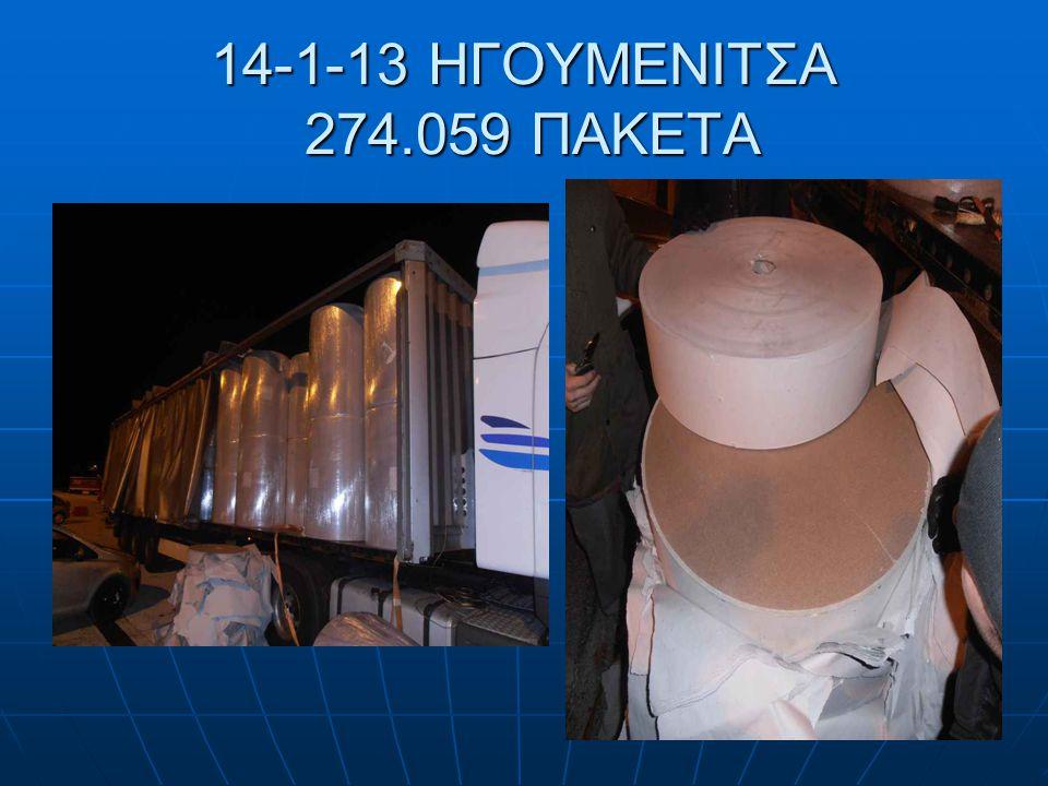 14-1-13 ΗΓΟΥΜΕΝΙΤΣΑ 274.059 ΠΑΚΕΤΑ