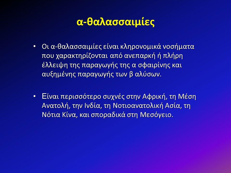 α-θαλασσαιμίες Οι α-θαλασσαιμίες είναι κληρονομικά νοσήματα που χαρακτηρίζονται από ανεπαρκή ή πλήρη έλλειψη της παραγωγής της α σφαιρίνης και αυξημέν