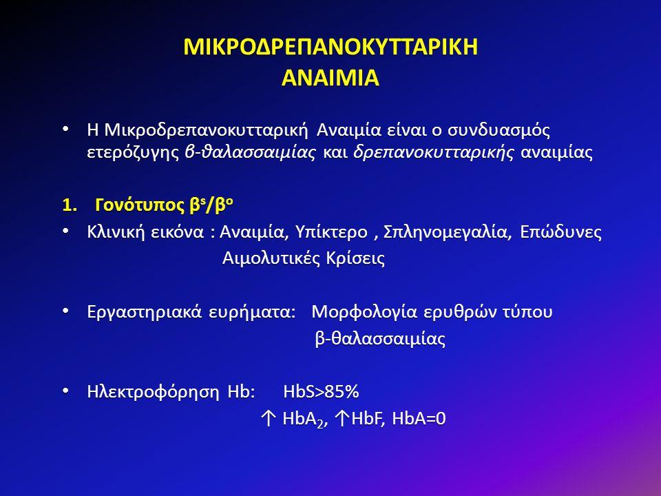 ΜΙΚΡΟΔΡΕΠΑΝΟΚΥΤΤΑΡΙΚΗ ΑΝΑΙΜΙΑ Η Μικροδρεπανοκυτταρική Αναιμία είναι ο συνδυασμός ετερόζυγης β-θαλασσαιμίας και δρεπανοκυτταρικής αναιμίας Η Μικροδρεπα