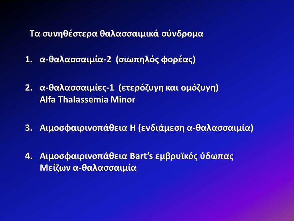 Τα συνηθέστερα θαλασσαιμικά σύνδρομα Τα συνηθέστερα θαλασσαιμικά σύνδρομα 1.α-θαλασσαιμία-2 (σιωπηλός φορέας) 2.α-θαλασσαιμίες-1 (ετερόζυγη και ομόζυγ