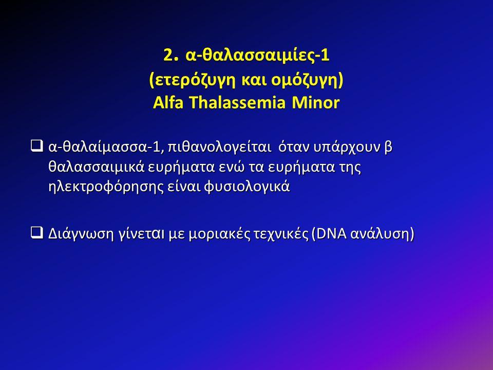 2. α-θαλασσαιμίες-1 (ετερόζυγη και ομόζυγη) Alfa Thalassemia Minor  α-θαλαίμασσα-1, πιθανολογείται όταν υπάρχουν β θαλασσαιμικά ευρήματα ενώ τα ευρήμ