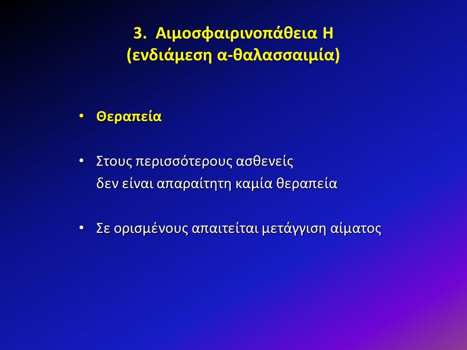 3. Αιμοσφαιρινοπάθεια Η (ενδιάμεση α-θαλασσαιμία) Θεραπεία Θεραπεία Στους περισσότερους ασθενείς Στους περισσότερους ασθενείς δεν είναι απαραίτητη καμ