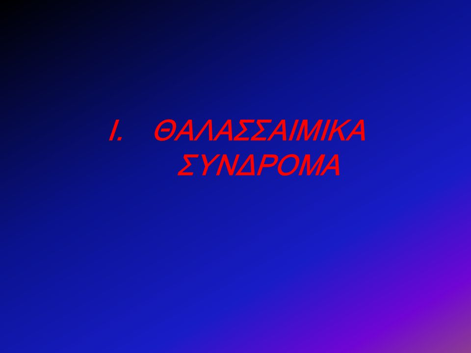 Τα συνηθέστερα θαλασσαιμικά σύνδρομα Τα συνηθέστερα θαλασσαιμικά σύνδρομα 1.α-θαλασσαιμία-2 (σιωπηλός φορέας) 2.α-θαλασσαιμίες-1 (ετερόζυγη και ομόζυγη) Alfa Thalassemia Minor 3.Αιμοσφαιρινοπάθεια Η (ενδιάμεση α-θαλασσαιμία) 4.Αιμοσφαιρινοπάθεια Bart's εμβρυϊκός ύδωπας Μείζων α-θαλασσαιμία
