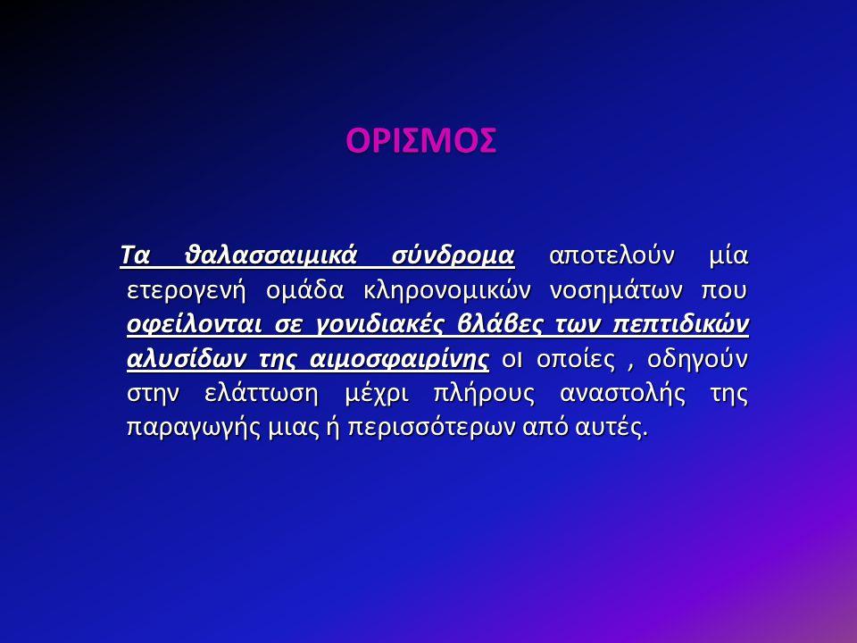 Μετά τον 3 ο -6 ο μήνα το παιδάκι εμφανίζει : Μετά τον 3 ο -6 ο μήνα το παιδάκι εμφανίζει : Έντονη ωχρότητα (λόγω αναιμίας) Έντονη ωχρότητα (λόγω αναιμίας) Λεμονοειδή απόχρωση (λόγω ίκτερου) Λεμονοειδή απόχρωση (λόγω ίκτερου) Ηπατοσπληνομεγαλία Ηπατοσπληνομεγαλία Υπολείπεται σε ανάπτυξη (λόγω ιστικής υποξίας) Υπολείπεται σε ανάπτυξη (λόγω ιστικής υποξίας)