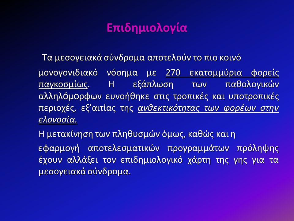 Επιδημιολογία Τα μεσογειακά σύνδρομα αποτελούν το πιο κοινό μονογονιδιακό νόσημα με 270 εκατομμύρια φορείς παγκοσμίως. H εξάπλωση των παθολογικών αλλη