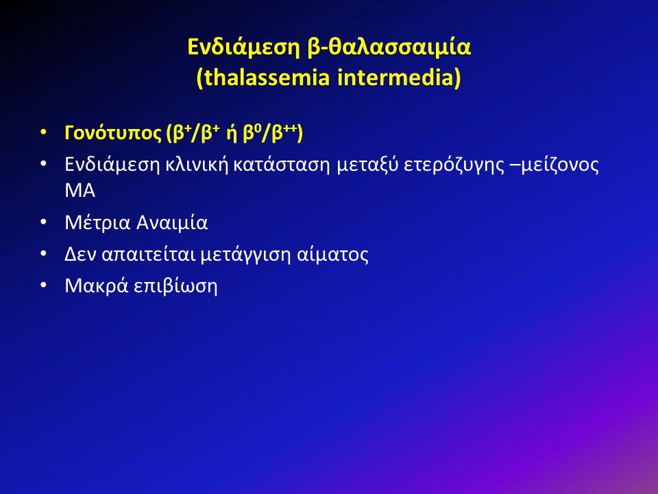 Ενδιάμεση β-θαλασσαιμία (thalassemia intermedia) Γονότυπος (β + /β + ή β 0 /β ++ ) Ενδιάμεση κλινική κατάσταση μεταξύ ετερόζυγης –μείζονος ΜΑ Μέτρια Α