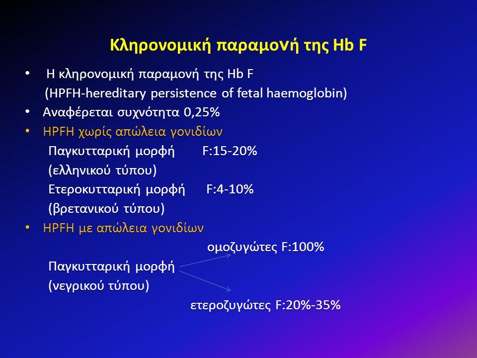 Κληρονομική παραμο ν ή της Hb F Η κληρονομική παραμονή της Hb F Η κληρονομική παραμονή της Hb F (HPFH-hereditary persistence of fetal haemoglobin) (HP
