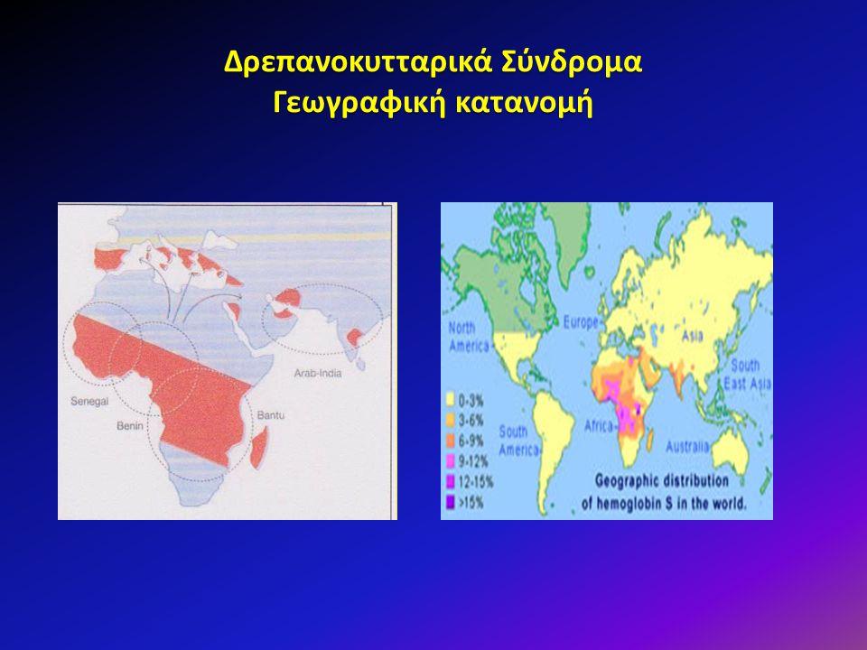 Δρεπανοκυτταρικά Σύνδρομα Γεωγραφική κατανομή