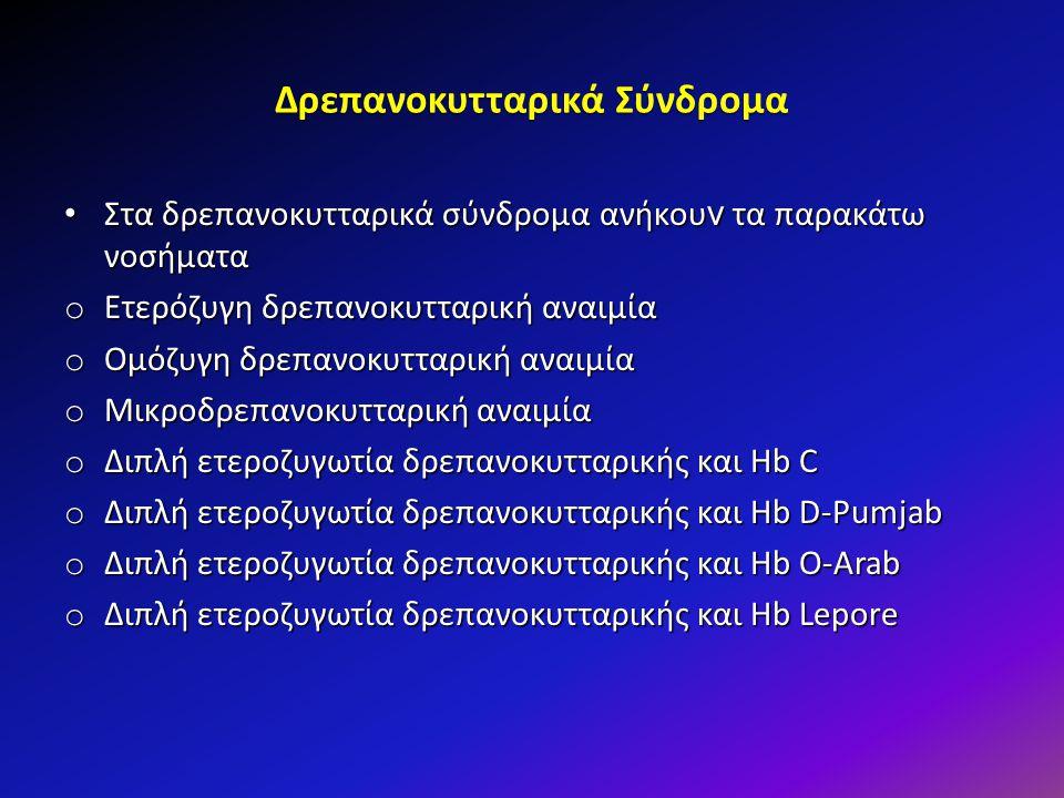 Δρεπανοκυτταρικά Σύνδρομα Στα δρεπανοκυτταρικά σύνδρομα ανήκου ν τα παρακάτω νοσήματα Στα δρεπανοκυτταρικά σύνδρομα ανήκου ν τα παρακάτω νοσήματα o Ετ