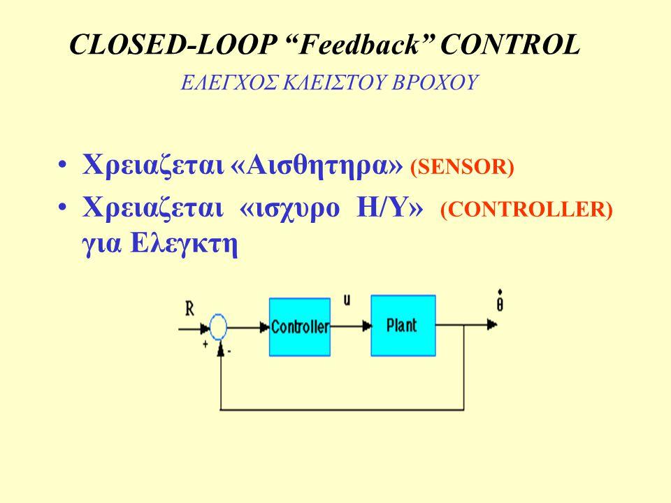 "CLOSED-LOOP ""Feedback"" CONTROL ΕΛΕΓΧΟΣ ΚΛΕΙΣΤΟΥ ΒΡΟΧΟΥ Χρειαζεται «Αισθητηρα» (SENSOR) Χρειαζεται «ισχυρο Η/Υ» (CONTROLLER) για Ελεγκτη"