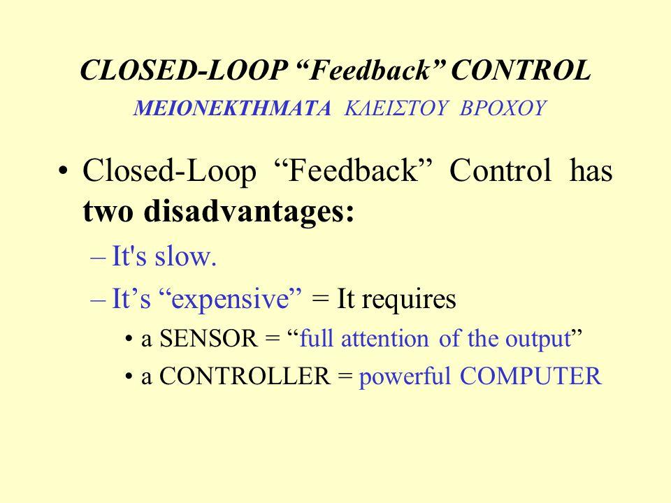 "CLOSED-LOOP ""Feedback"" CONTROL ΜΕΙΟΝΕΚΤΗΜΑΤΑ ΚΛΕΙΣΤΟΥ ΒΡΟΧΟΥ Closed-Loop ""Feedback"" Control has two disadvantages: –It's slow. –It's ""expensive"" = It"
