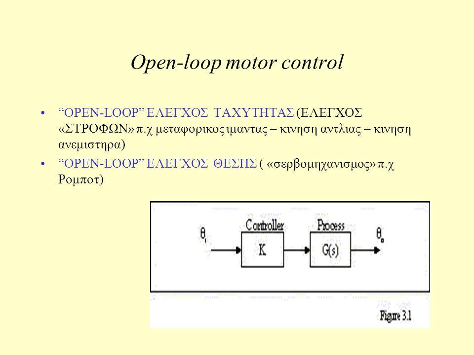 """Open-loop motor control """"OPEN-LOOP"""" ΕΛΕΓΧΟΣ ΤΑΧΥΤΗΤΑΣ (ΕΛΕΓΧΟΣ «ΣΤΡΟΦΩΝ» π.χ μεταφορικος ιμαντας – κινηση αντλιας – κινηση ανεμιστηρα) """"OPEN-LOOP"""" ΕΛΕ"""