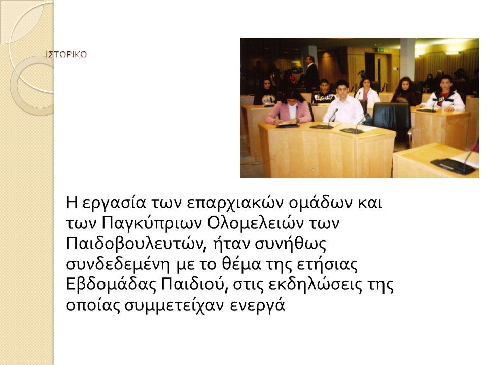 ΙΣΤΟΡΙΚΟ Κατά τη διάρκεια των επόμενων τριών χρόνων, η Παγκύπρια Συντονιστική Επιτροπή Προστασίας και Ευημερίας Παιδιού ( ΠΣΕΠΕΠ ), εκπαίδευσε εθελοντές « συντονιστές » οι οποίοι εργάστηκαν με τα παιδιά, τόσο σε επαρχιακό όσο και σε παγκύπριο επίπεδο, για την δημιουργία του νέου, μόνιμου, θεσμού της Κυπριακής Παιδοβουλής.
