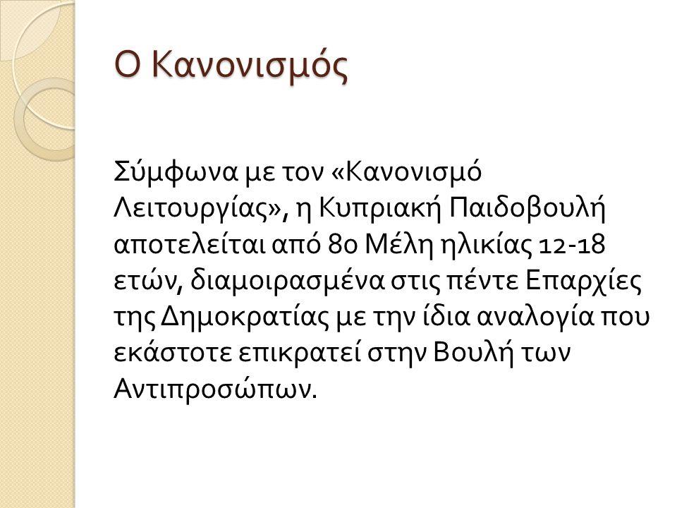 ΙΣΤΟΡΙΚΟ Παράλληλα, εργάζονταν στην διαμόρφωση του πρώτου « Καταστατικού », που ψηφίστηκε ομόφωνα στην Σύνοδο Εργασίας της Παγκύπριας Ολομέλειας τον Σεπτέμβριο του 2004.