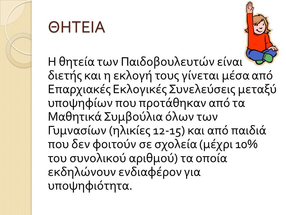 ΚΑΙ ΕΝΑ ΕΛΠΙΔΟΦΟΡΟ ΜΗΝΥΜΑ… Έχουμε δηλώσει την προσήλωσή μας στην λειτουργία μιας πραγματικά « Παγκύπριας » Παιδοβουλής όπου 56 Ελληνοκύπριοι, 24 Τυρκοκύπριοι και οι αντιπρόσωποι των 3 μειονοτήτων θα συνυπάρχουν και θα συνεργάζονται.