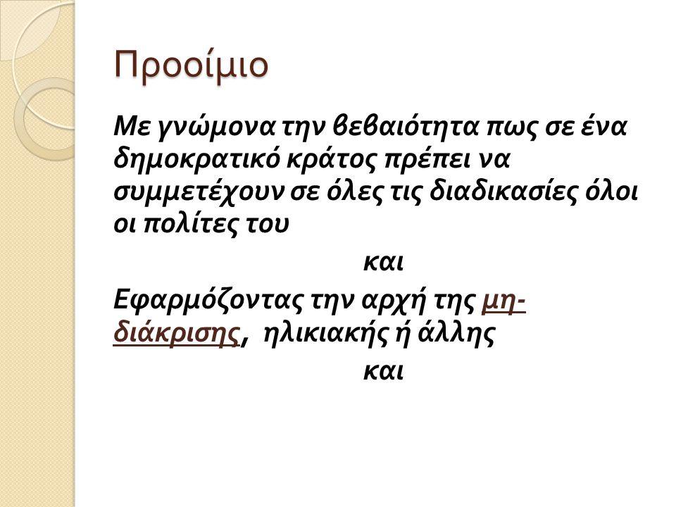 Ο Κανονισμός Σύμφωνα με τον « Κανονισμό Λειτουργίας », η Κυπριακή Παιδοβουλή αποτελείται από 80 Μέλη ηλικίας 12-18 ετών, διαμοιρασμένα στις πέντε Επαρχίες της Δημοκρατίας με την ίδια αναλογία που εκάστοτε επικρατεί στην Βουλή των Αντιπροσώπων.