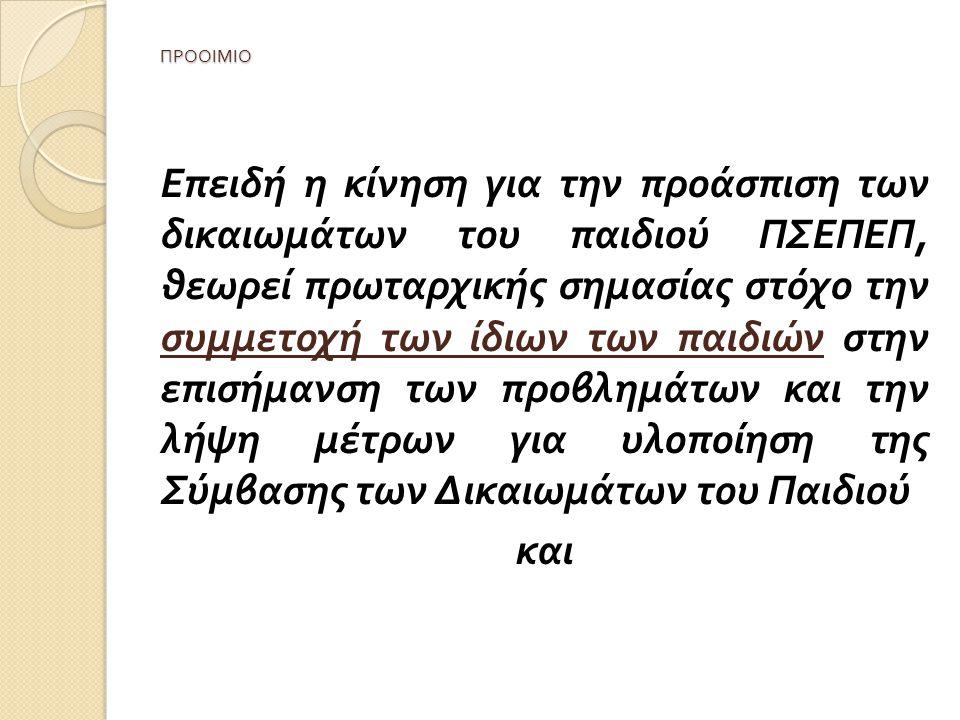 Μια λυπηρή παρατήρηση Προς το παρόν, και εξ ' αιτίας της Τουρκικής εισβολής και της κατοχής του 40%, περίπου, των εδαφών της Κυπριακής Δημοκρατίας, η Κυπριακή Παιδοβουλή λειτουργεί μόνο στις ελεύθερες περιοχές και αποτελείται από 56 Ελληνοκύπριους Παιδοβουλευτές και 3 παρατηρητές : έναν Μαρωνίτη, έναν Αρμένιο και έναν Λατίνο που αντιπροσωπεύουν τις άλλες τρεις, αναγνωρισμένες από το Σύνταγμα, εθνικές μειονότητες της Κύπρου.