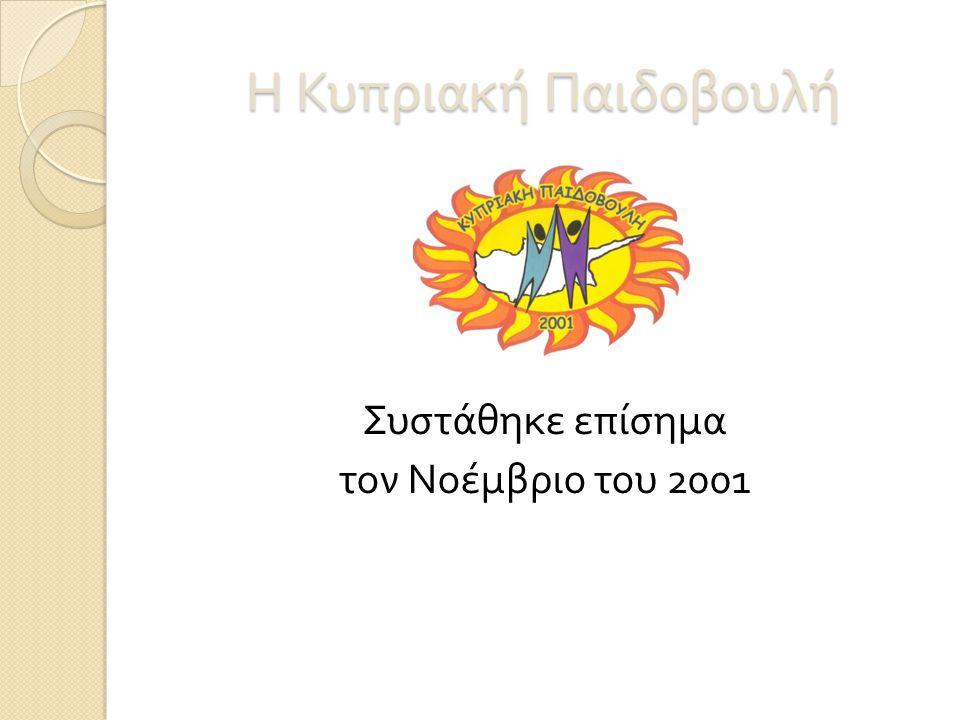 ΠΡΟΟΙΜΙΟ Επειδή αποφασίστηκε από την ΠΣΕΠΕΠ και τα παιδιά η ολόχρονη λειτουργία και μόνιμη θεσμοθέτηση της Κυπριακής Παιδοβουλής με βασικό σκοπό την ενεργό, συλλογική συμμετοχή των παιδιών στην λήψη αποφάσεων που τα αφορούν, με όλα τα εις την διάθεσή τους νόμιμα μέσα και σχετικές διαδικασίες,