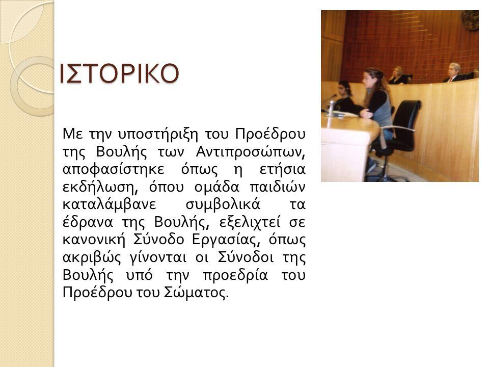 ΣΥΝΟΔΟΙ ΕΡΓΑΣΙΑΣ Η Παιδοβουλή συνέρχεται σε Παγκύπρια Σύνοδο Εργασίας κάθε 2 μήνες και πανηγυρικά μία φορά τον χρόνο υπό την Προεδρία του Προέδρου της Βουλής των Αντιπροσώπων, κάθε Νοέμβριο, όταν εορτάζεται η επέτειος της υπογραφής και επικύρωσης της Διεθνούς Σύμβασης για τα Δικαιώματα του Παιδιού.