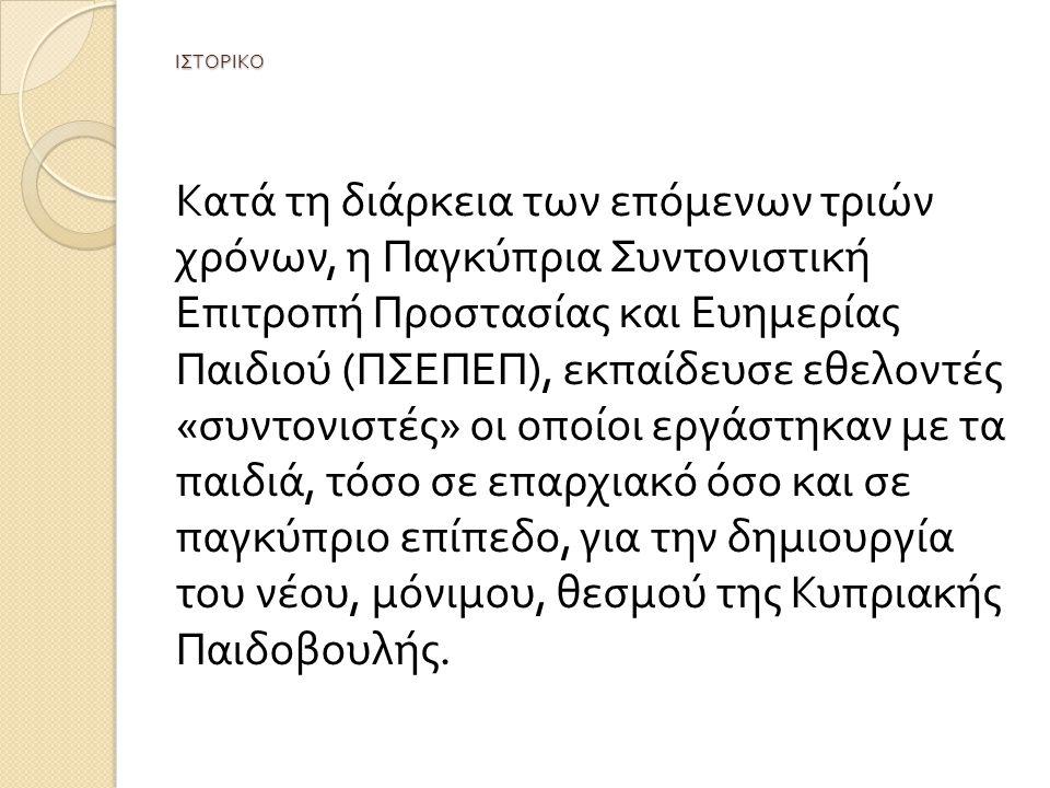 ΙΣΤΟΡΙΚΟ Το επόμενο βήμα ήταν να συσταθεί η Κυπριακή Παιδοβουλή ως ένα μόνιμο σώμα το οποίο λειτουργεί ολόχρονα και όχι μόνο κατά τη διάρκεια της Εβδομάδας Παιδιού, μία φορά τον χρόνο.