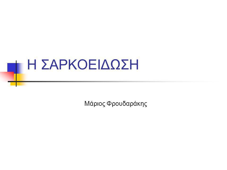 Κλινικά δεδομένα Σύνδρομο Löfgren Πυλαία ή/και μεσοθωρακική λεμφαδενοπάθεια Οζώδες ερύθημα / αρθραλγίες Mantoux - Σύνδρομο Heerfordt Ιριδοκυκλίτιδα αμφω Παροτιδίτιδα Προσβολή του VII Εμπύρετο Σύνδρομο Mikulicz Παροτιδίτιδα Ξυροφθαλμία με υπερτροφικούς δακρυγόνους αδένες